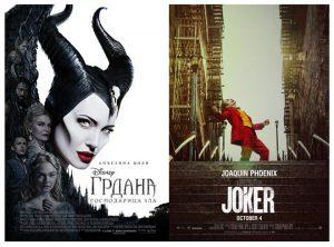 Ne propustite filmove Džoker i Grdana u Svilajncu !!!