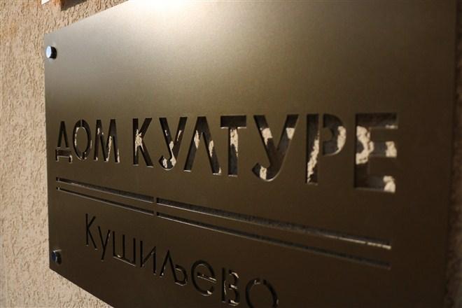 U Kušiljevu obnovljen DOM KULTURE !!!