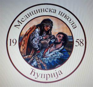 """Posle Tehničke škole, predavanje """"Izbor je tvoj, droga je promašaj"""" i u Srednjoj medicinskoj školi u Ćupriji !!!"""
