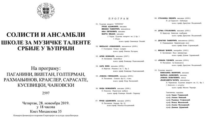 Koncert solista i ansambala Škole za muzičke talente iz Ćuprije u Galeriji SANU !!!