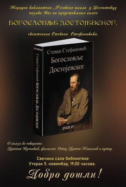 """Studije o životu i književnom delu F. M. Dostojevskog u despotovačkoj Narodnoj biblioteci """"Resavska škola"""" !!!"""