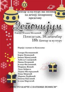 DEPONIJUM-Humanitarna predstava za decu u svilajnačkom Centru za kulturu !!!