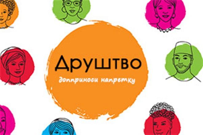 """Svetski dan borbe protiv HIV/AIDS-a -""""Društvo doprinosi napretku"""" - 1. decembar 2019. godine !!!"""