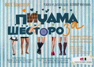 """Predstava """"Pidžama za šestoro"""" u Svilajncu !!!"""