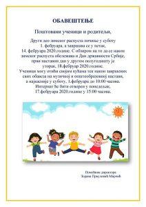 Obaveštenje o raspustu za učenike Škole za muzičke talente iz Ćuprije !!!