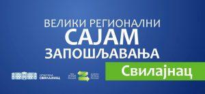 SLOBODNA ZONA SVILAJNAC organizuje VELIKI REGIONALNI SAJAM ZAPOŠLЈAVANЈA !!!SLOBODNA ZONA SVILAJNAC organizuje VELIKI REGIONALNI SAJAM ZAPOŠLЈAVANЈA !!!