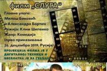 POSLE SKORO TRI DECENIJE ponovo radi bioskop u DESPOTOVCU !!!