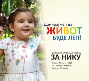 DONIRAJ ČEP DA ŽIVOT BUDE LEP za NIKU-u subotu u Svilajncu !!!