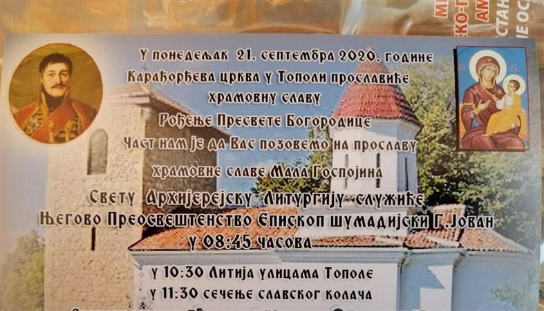 Liturgija u Karadjordjevoj crkvi povodom gradske slave Mala Gospojina u Topoli !!!