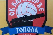 OK Karadjordje-naredne utakmice!!!