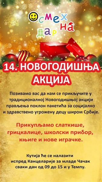 """Čačani učestvuju u akciji """"Osmeh na dar""""!!!"""